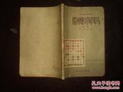 巡河炮对屏风马(上集)象棋全局研究丛书(58年1版1印)