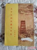 【竖排版】《太平天国史丛考甲集》罗尔纲著 生活·读书·新知三联书店1985年版