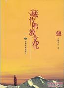正版现货 藏传佛教文化