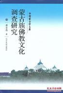正版现货 蒙古族佛教文化调查研究 中国蒙古学文库