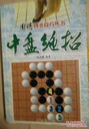 棋博弈技巧丛书:中盘绝招