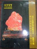 """《""""传世藏家""""2011大型艺术品拍卖会-温州专场》(中国工艺品专场-珠宝、玉器、翡翠)"""