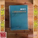 2012年江苏教育经费统计年鉴