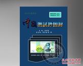 中国测试钞图录