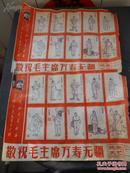 1968  年     祁县人民文化馆     文化大革命时期 宣传画       《 延安文艺  ——毛主席万寿无疆》  两张!!!!!!!!!