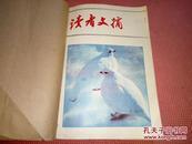 读者文摘(1984年1-12期)【合订本】