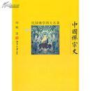 民国佛学四大名著---中国禅宗史 ,值得收藏精品好书