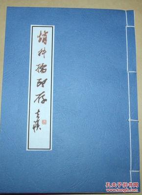 赵叔孺印存(依朵云轩原石精拓本复印,宣纸线装)