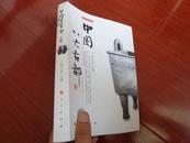 中国八大古都:插图珍藏版(馆藏书)全面介绍中国八大古都重要历史情况及现状,图文并茂