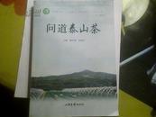 问道泰山茶 (孔网独本)