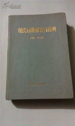 现代远距离教育辞典