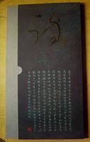 诗韵折叠邮票册:中国古镇(一)T1-8. 精装34.5X16.5CM
