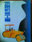 筑路机械工程