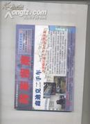 《购车指南》月刊(2011年01月 全面的汽车配置和价格资讯)