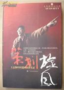 策划旋风:王志纲中国巡回演讲实录
