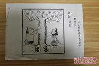漫画类收藏:漫画家郑双宝漫画原稿一幅   《收获》