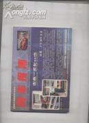 《购车指南》月刊(2010年01月全面的汽车配置和价格资讯)