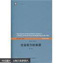 社会权力的来源(全4卷,共7册)