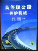 高等级公路养护机械