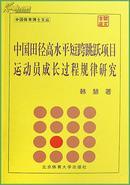 中国田径高水平短跨跳跃项目运动员成长过程规律研究