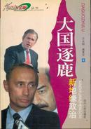 新地缘战略丛书・大国逐鹿:新地缘政治