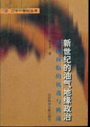 二十一世纪丛书・新世纪的油气地缘政治:中国面临的机遇与挑战