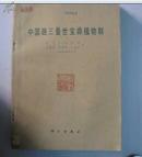 中国晚三叠世宝鼎植物群(79年1版1印,)馆藏