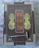 世界传世名画【上下卷8开 特精装 豪华版-有收藏证-有双白手套】