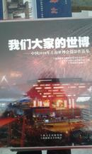 我们大家的世博-中国2010年上海世博会摄影作品集 (12开精装 全新未开封)