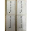 9成新现货正版 中国古代文学作品选(1-4册) 袁世硕  全套共4本 2002年5月1版