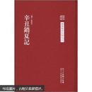 辛丑销夏记(中国艺术文献丛刊)