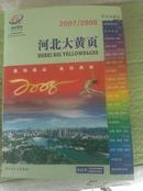 河北大黄页 2007-2008 (超厚孔网孤品)