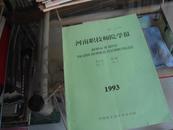 河南职技师院学报1993第21卷 第2期