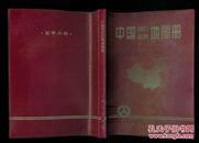 中国司机实用地图册(32开塑封)