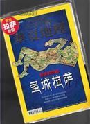 华夏地理2014年4月 【214】