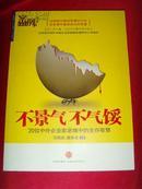 【企业管理书籍·吴晓波】不景气不气馁——20位中外企业家逆境中的生存智慧(全新正版)