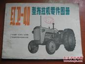 紅衛-40型 拖拉機零件圖冊