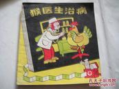 儿童科学文艺丛书--猴医生治病          A11