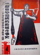 一部惊心动魄的阶级斗争史 ―《 上海美术界两条路线斗争展览 》选编 美术批判资料 4上海美术界大批判资料编辑部出版 几乎每页有插图