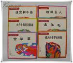 希腊神话传说【6册盒装全】1989年一版一印