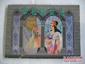 83年连环画《宰相的女儿》1版1印