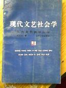 现代文艺社会学(仅2000册)