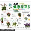 家庭健康花草图鉴(全新带塑封)