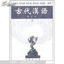 古代汉语.修订本上下全