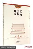 北京古建文化丛书:其他文物建筑