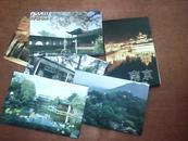 南京--明信片--10张全--内95品