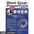 【正版】Word Excel PowerPoint办公技巧查询宝典(Office2010版)