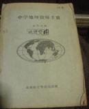 中学地理教师手册【1963年1版