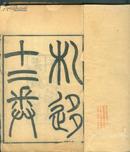 《札迻》12卷线装4册全 瑞安孙诒让撰 清光绪二十一年重斠正修本 白纸精刻
