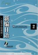新编日语(2)第二册(附光盘)